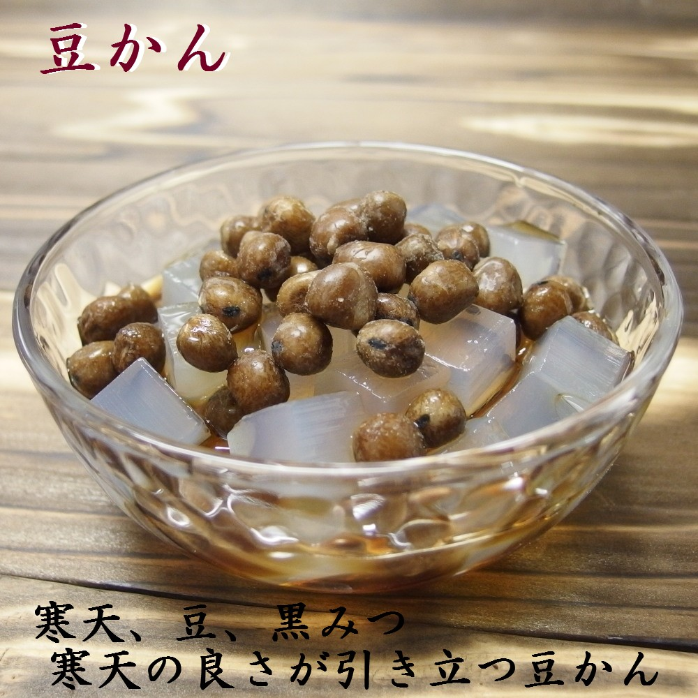 豆かんセット